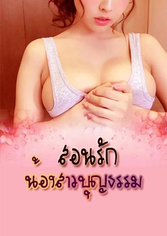 สอนรักน้องสาวบุญธรรม(สวิงกิ้ง) 3p,NC30+