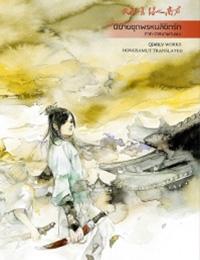 นิยายชุดพรหมลิขิตรัก ภาควาสนาพานพบ (ซางจวิน)