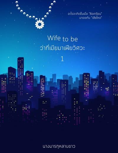 Wife to be ว่าที่เมียมาเฟียวิศวะ