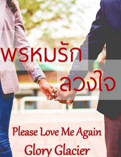 พรหมรักลวงใจ (Please love me again) ลงจบ อ่านฟรี