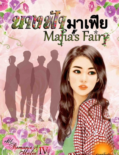 นางฟ้ามาเฟีย [Mafia's Fairy] SET Romance Of Mafia ลำดับที่ 4