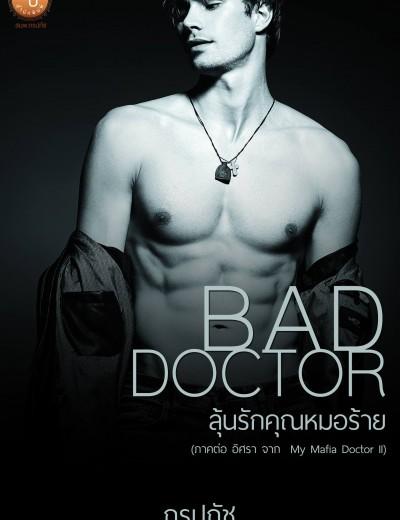 37. Bad Doctor ลุ้นรักคุณหมอร้าย (ภาคต่อ อิศรา)