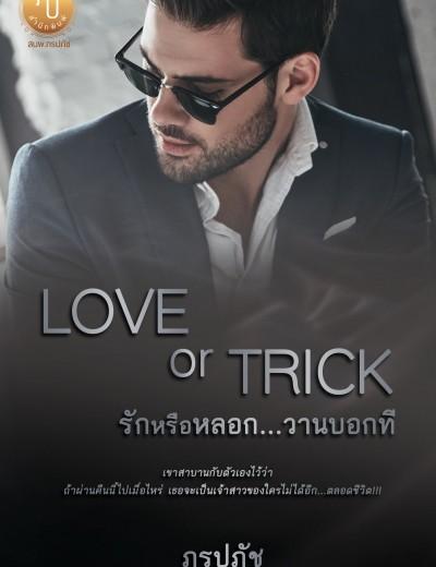 38. Love or Trick รักหรือหลอกวานบอกที