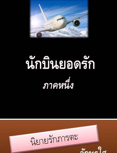 นักบินยอดรัก เล่ม  1