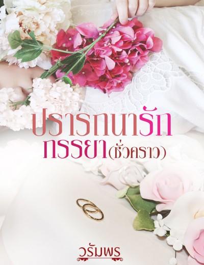 ปรารถนารักภรรยา(ชั่วคราว) [e-book]