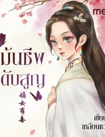 แม้นชีพดับสูญ (นิยายแปลจีน) By ตำหนักไร้ต์รัก