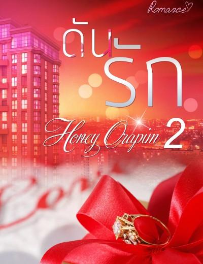 ดันรัก 2 (ภาคต่อรุ่นลูก ดันรัก ค่า) by Honey Orapim