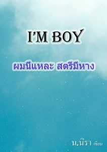 I'm BOY : ผมนี่แหละ สตรีมีหาง   [มี E-Book MEB]