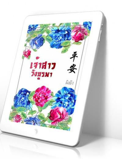 เจ้าสาววังบูรพา (นิยายจีน)