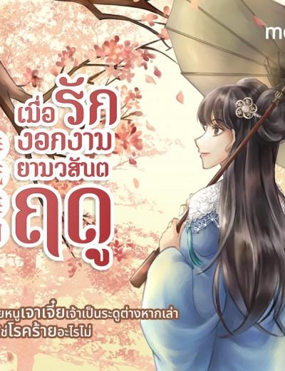 เมื่อรักงอกงามยามวสันตฤดู (นิยายแปลจีน) By ตำหนักไร้ต์รัก