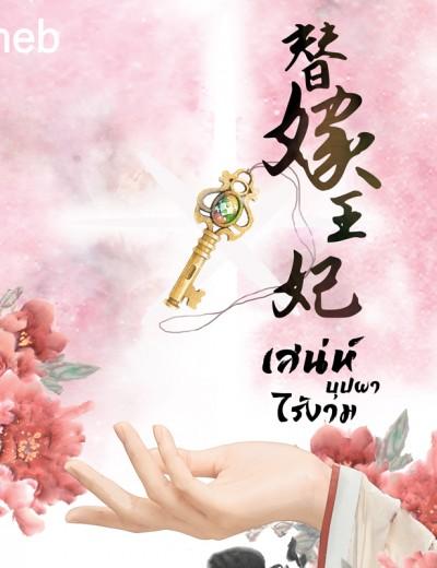 เสน่ห์บุปผาไร้งาม (นิยายแปลจีน) By ตำหนักไร้ต์รัก
