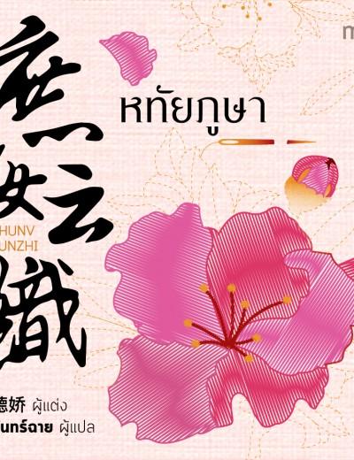 หทัยภูษา (นิยายแปลจีน) By ตำหนักไร้ต์รัก