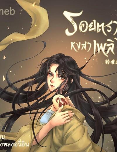 รอยตราหงสาเพลิง (นิยายแปลจีน) By ตำหนักไร้ต์รัก