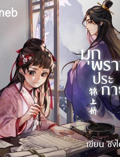 มุกพรางประกาย (นิยายแปลจีน) By ตำหนักไร้ต์รัก