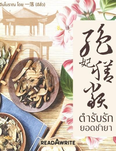 ตำรับรักยอดชายา (นิยายแปลจีน) By ตำหนักไร้ต์รัก
