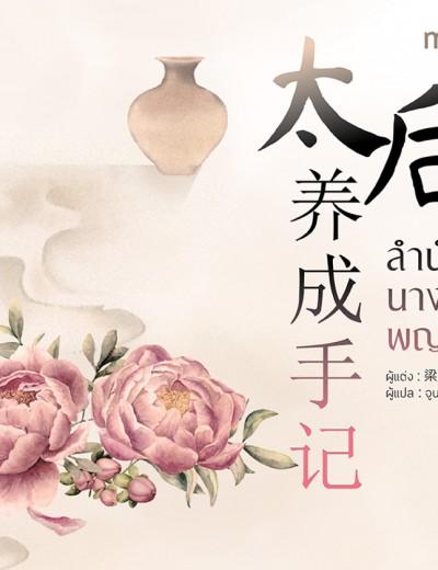 ลำนำนางพญา (นิยายแปลจีน) By ตำหนักไร้ต์รัก