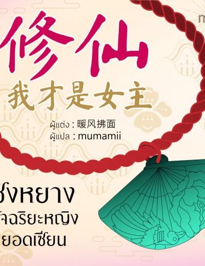ชิงหยาง อัจฉริยะหญิงยอดเซียน (นิยายแปลจีน) By ตำหนักไร้ต์รัก