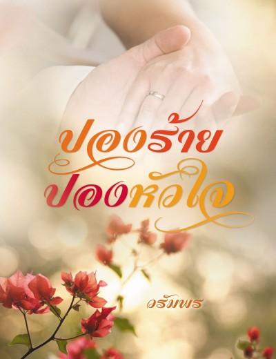 ปองร้ายปองหัวใจ [e-book]
