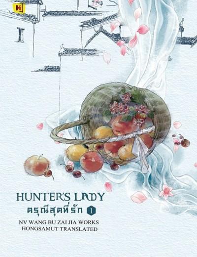 Hunter's Lady ดรุณีสุดที่รัก