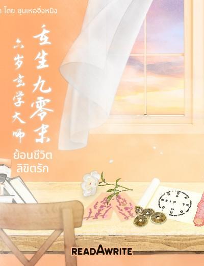 ย้อนชีวิตลิขิตรัก (นิยายแปลจีน) By ตำหนักไร้ต์รัก
