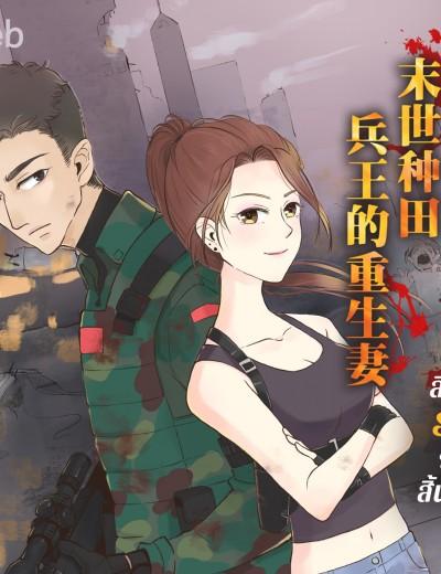 ลิขิตรักวันสิ้นโลก (นิยายแปลจีน) By ตำหนักไร้ต์รัก