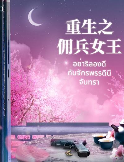 อย่าริลองดีกับจักพรรดินีจันทรา (นิยายแปลจีน) By ตำหนักไร้ต์รัก