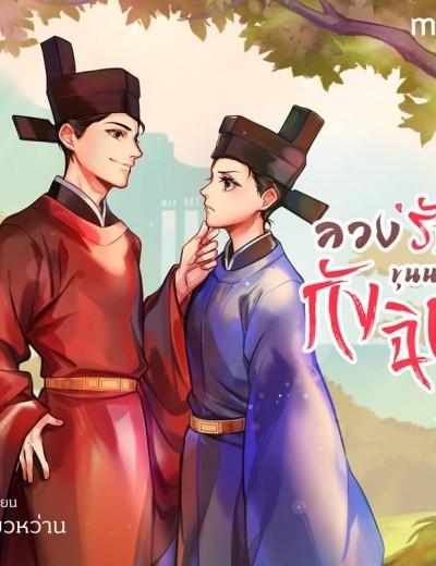 ลวงรักขุนนางกังฉิน (นิยายแปลจีน) By ตำหนักไร้ต์รัก