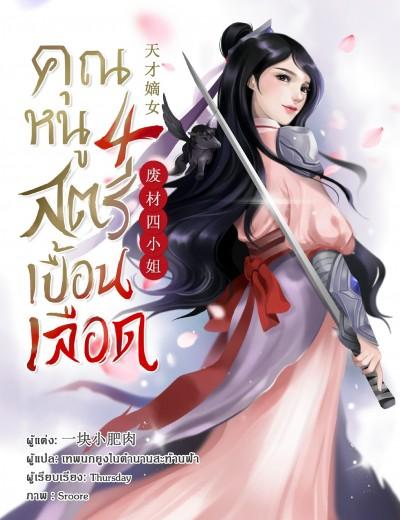 คุณหนูสี่ สตรีเปื้อนเลือด (นิยายแปลลิขสิทธิ์โดย Novel Kingdom)