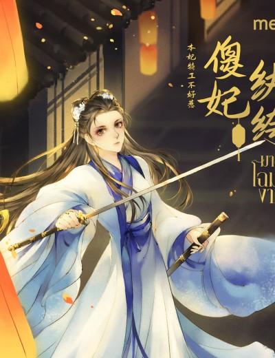 มายาโฉมงาม (นิยายแปลจีน) By ตำหนักไร้ต์รัก