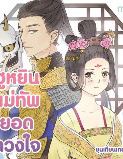 ฮูหยินแม่ทัพยอดดวงใจ (นิยายแปลจีน) By ตำหนักไร้ต์รัก