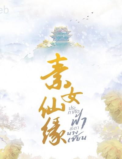 ประกาศิตฟ้าชะตานางเซียน (นิยายแปลจีน) By ตำหนักไร้ต์รัก