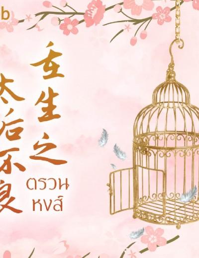 ตรวนหงส์ (นิยายแปลจีน) By ตำหนักไร้ต์รัก