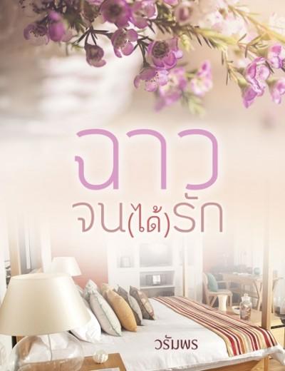 ฉาวจน(ได้)รัก [e-book]