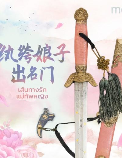 เส้นทางรักแม่ทัพหญิง (นิยายแปลจีน) By ตำหนักไร้ต์รัก