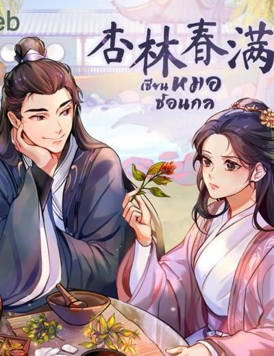 เซียนหมอซ้อนกล (นิยายแปลจีน) By ตำหนักไร้ต์รัก