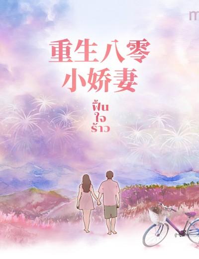 ฟื้นใจร้าว (นิยายแปลจีน) By ตำหนักไร้ต์รัก