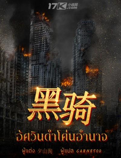 อัศวินดำโค่นอำนาจ(นิยายแปล)(carnet00)