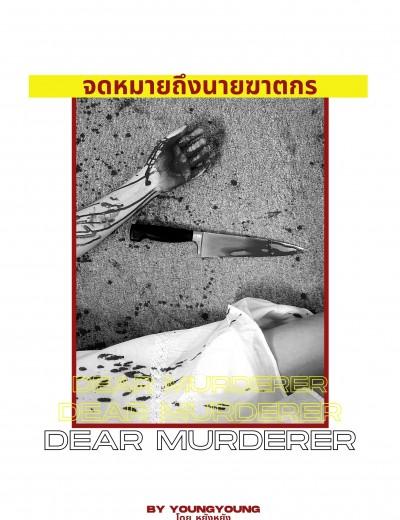 Dear Murderer จดหมายถึงนายฆาตกร