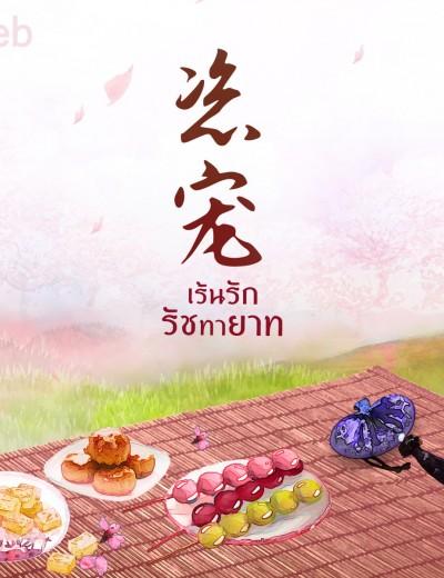 เร้นรักรัชทายาท (นิยายแปลจีน) by ตำหนักไร้ต์รัก