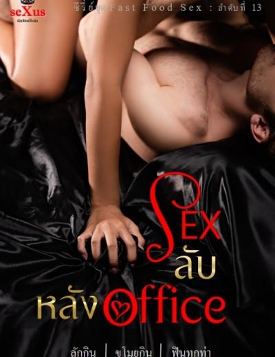 {NC25+} sexลับ หลังOffice