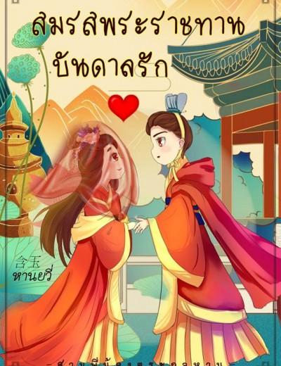 สมรสพระราชทานบันดาลรัก [สามพี่น้องตระกูลหาน]