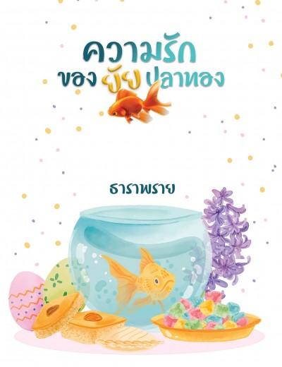 ความรักของยัยปลาทอง