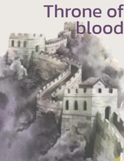 บัลลังก์เลือด