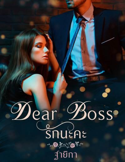 [มี E-Book] Dear Boss รักนะคะ