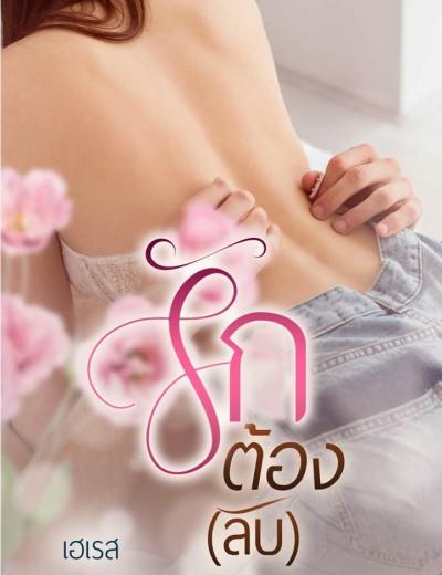 รักต้อง(ลับ)  || มี e-book