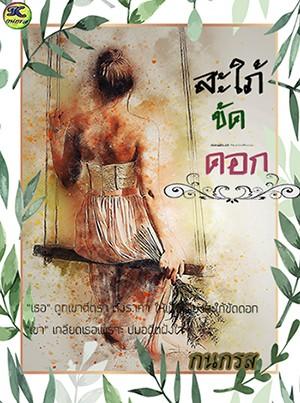 สะใภ้ขัดดอก (Ebook)
