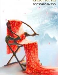 ต้นตำนานอาภรณ์จักรพรรดิ 蜀锦人家 (ตัวอย่างทดลองอ่าน)