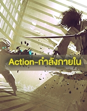 Action-กำลังภายใน