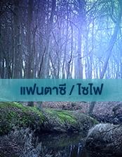 แฟนตาซี-ไซไฟ
