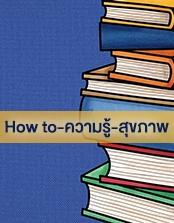How to-ความรู้-สุขภาพ